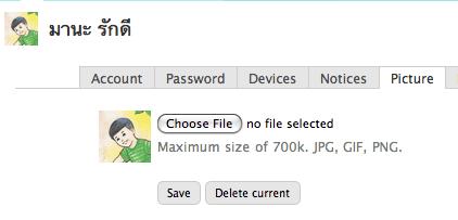 เลือกไฟล์รูปที่อยู่ในเครื่องคอมพิวเตอร์ กด choose file แล้ว save