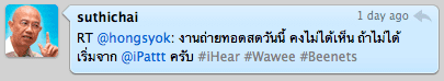 พี่หงษ์ @hongsyok tweet และ @suthichai RT