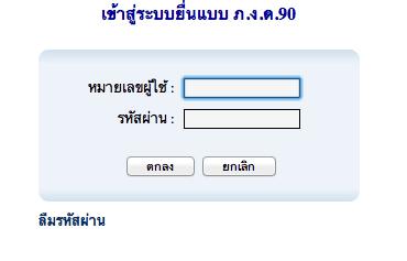 ลงทะเบียนโดยใช้เลขบัตรกับรหัส
